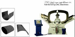 دستگاه نورد سرد ( رول ) CNC